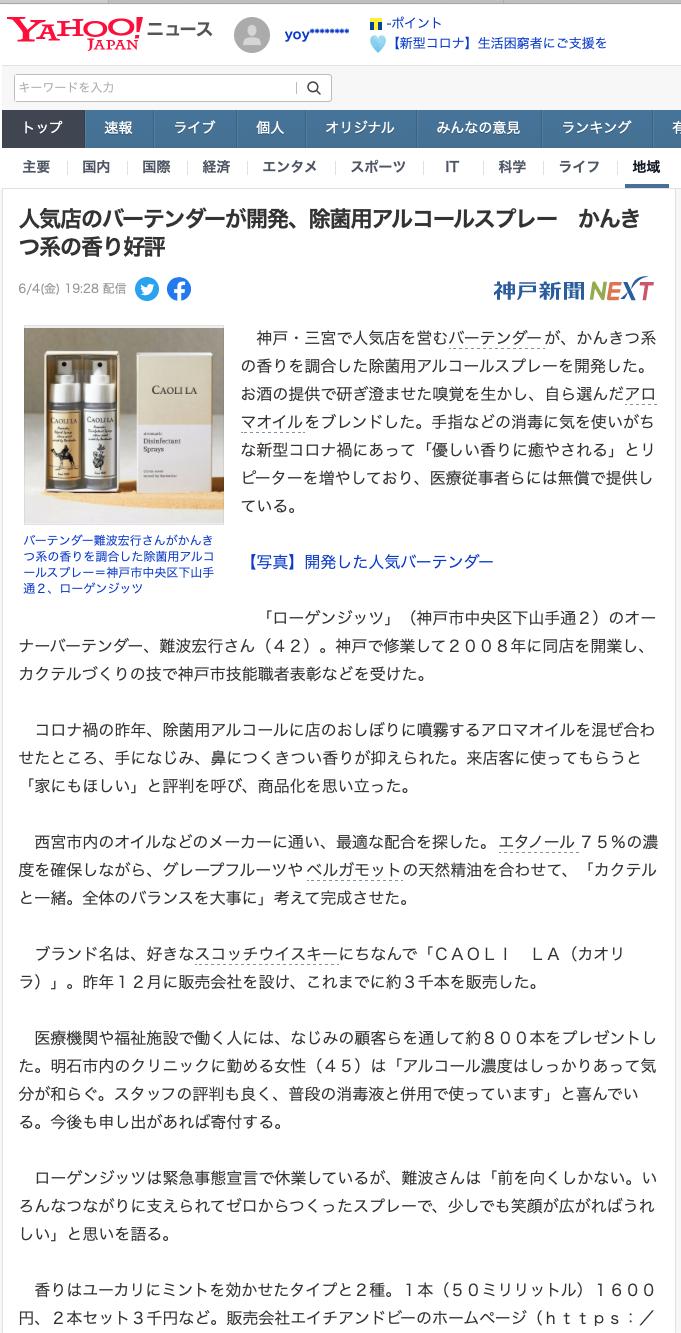 CAOLI LA|Yahooニュースに掲載されました。