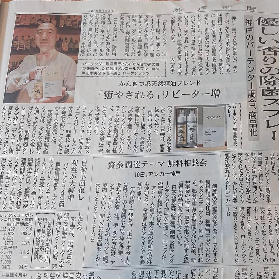 神戸新聞社様に掲載して頂きました。